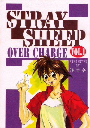 Stray Sheep Volume 1: Over Charge cover