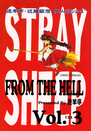 Stray Sheep Volume 3 EXA: From the Hell cover