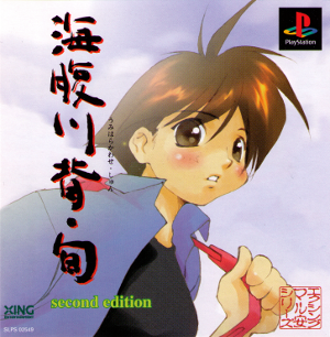 Umihara Kawase Shun ~Second Edition~ boxart