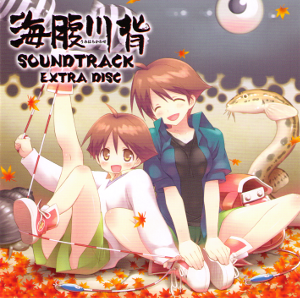 Umihara Kawase Soundtrack Extra Disc cover